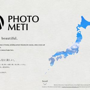 PHOTO METI PROJECT – 経済産業省