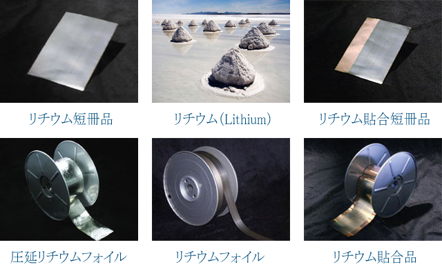 リチウム製品情報(リチウムフォイル・圧延リチウムフォイル・リチウム短冊品・リチウム貼合品・リチウム貼合)