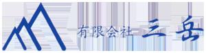 有限会社 三岳(みたけ)